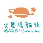 火星情報站
