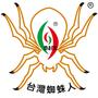 台灣蜘蛛人