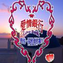 愛情銀行 圖像