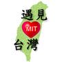 遇見台灣MIT