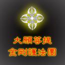 大願菩提金剛護法 圖像
