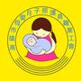母嬰月子照護工會
