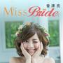 Missbride