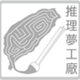 創作者 台灣推理夢工廠 的頭像