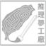 台灣推理夢工廠