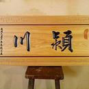 潁川宏福 圖像