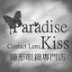 創作者 Paradise Kiss 的頭像
