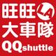 創作者 QQshuttle 的頭像