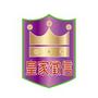 皇家徵信社