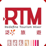 RTM 泛旅遊