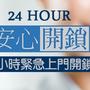 24小時台中開換鎖
