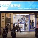 台中東區手機維修 圖像