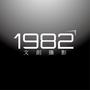 1982文創攝影