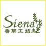 siena香草工坊