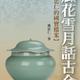 創作者 戴忠仁的國寶檔案 的頭像