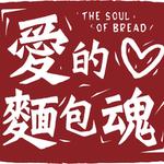 愛的麵包魂