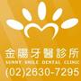 內湖金陽牙醫
