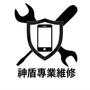 神盾iPhone維修