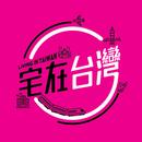 宅在台灣 圖像