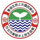 東區水上救生協會 圖像