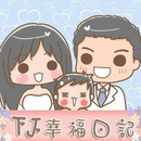 TJ♥幸福日記 圖像