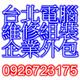 創作者 台北電腦維修 的頭像