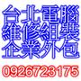 台北電腦維修