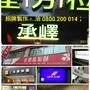 承譯LED廣告