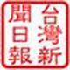 創作者 台灣新聞日報 的頭像