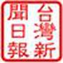 台灣新聞日報