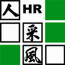 HR人采風聯誼會 圖像