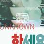 Unknown하세요!