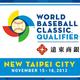 創作者 WBC Taiwan 的頭像