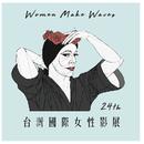 2017女性影展 圖像