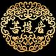 創作者 大願地藏 菩提居 的頭像
