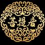 大願地藏 菩提居