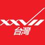 XXVII 台灣