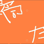 yaotachi