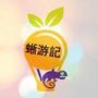 蜥蜴&檸檬熱氣球