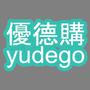 優德購 yudego